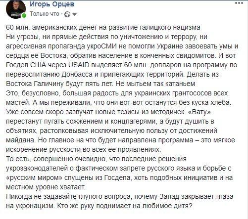 Пять лет на перевоспитание Украина, Донбасс, Перевоспитание, Twitter, Политика, Госдеп