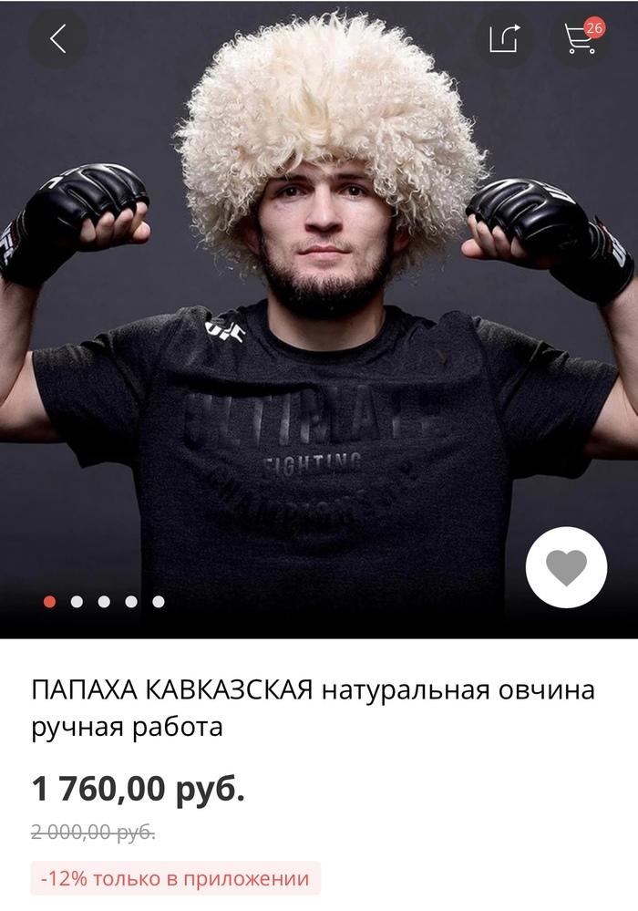 Заказал шапку... Aliexpress, Хабиб Нурмагомедов, Шапка, Заказ, Длиннопост, Видео