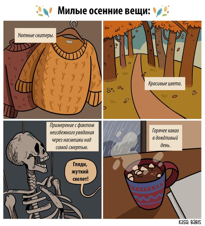 Милые осенние вещи Комиксы, Перевод, Осень, Черный юмор