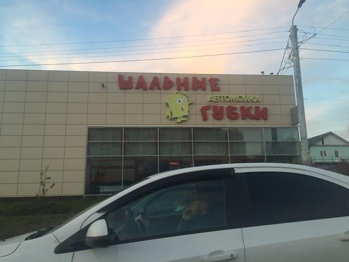 Суровый Челябинский маркетинг