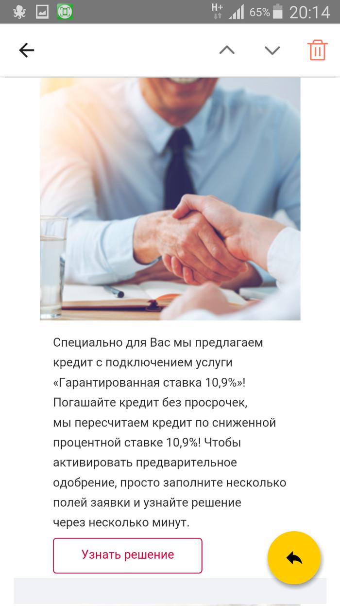 Почта банк Банк, Скриншот, Длиннопост