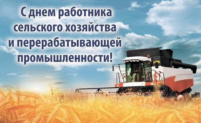 Поздравление с праздником С праздником, Поздравление, Сельское хозяйство