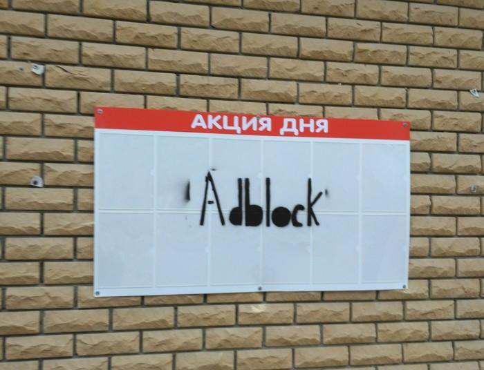 Суровый Adblock Реклама, Adblock, Граффити, Надпись