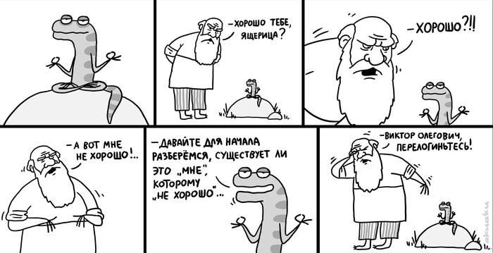 Толстой и рептилоиды Всё как у зверей, Акуаку, Комикс Акуаку, Лев Толстой, Сэр Моррисон, Виктор Пелевин, Комиксы