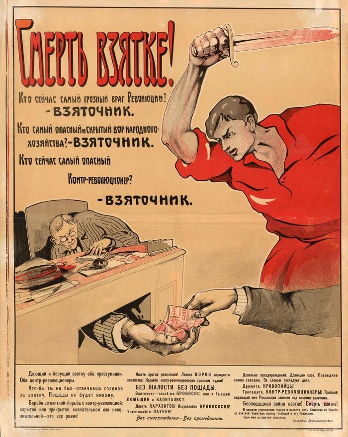 «Смерть взятке!». РСФСР, 1920—1922 гг.