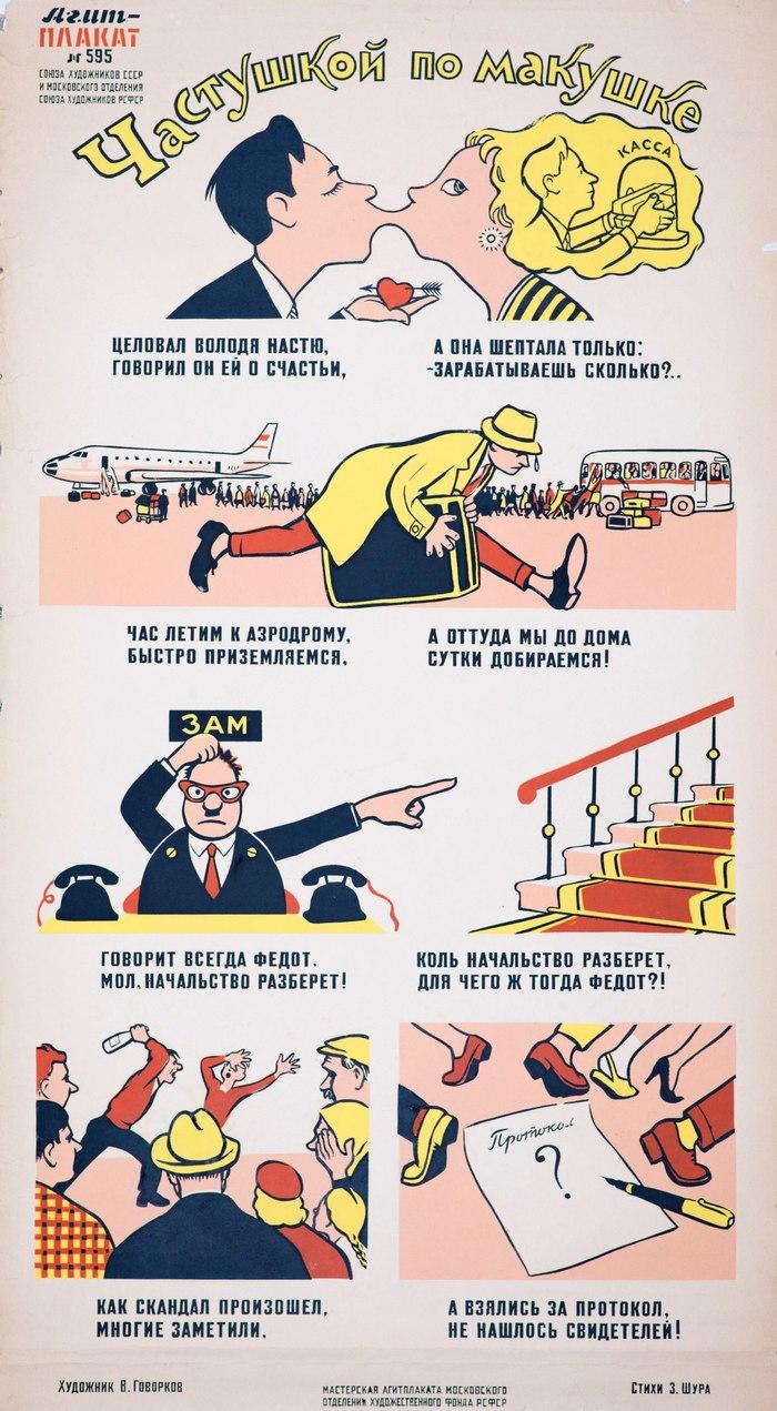 «Частушкой по макушке». СССР, 1960 Советские плакаты, Сатира, Карикатура, Плакат, Любовь, Транспорт, Бюрократия, Работа, Длиннопост