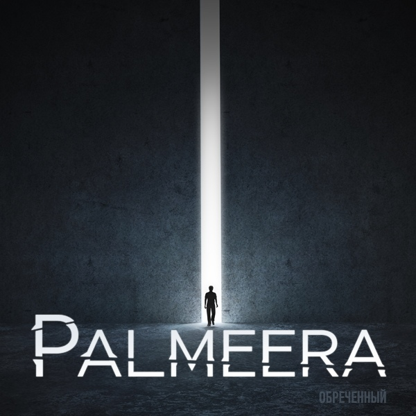 Palmeera - Обреченный (EP 2018) Metal, Core, Deathcore, Russian Metal, Музыка, Видео