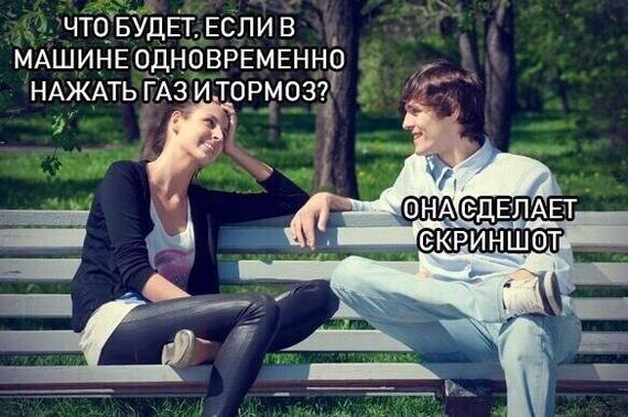 Глупая что ли Юмор, Парень и девушка, Машина, Смартфон