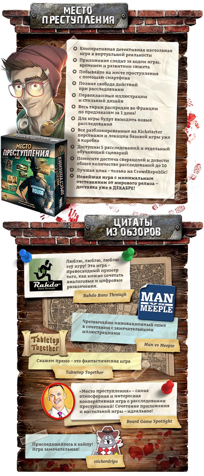 """На СrowdRepublic стартовала настольная игра """"Место преступления"""" с дополненной виртуальной реальностью Настольные игры, Детектив, Краудфандинг, Игры, Длиннопост, Картинки, Разработка, Локализация, Виртуальная реальность, Видео, Гифка"""