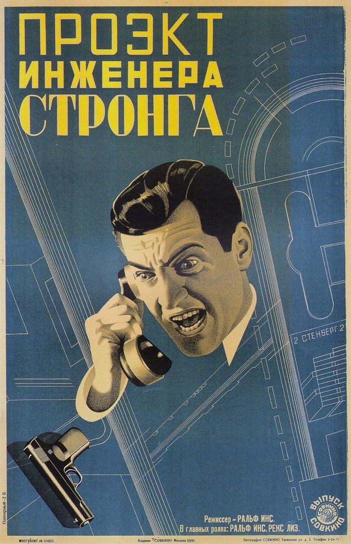 Киноплакаты СССР 20-х годов прошлого века. Советские плакаты, Авангард, Длиннопост, Киноплакат, СССР, Фильмы, 1920-е