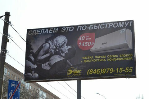 Реклама Реклама, Самара, Кондиционер, Длиннопост