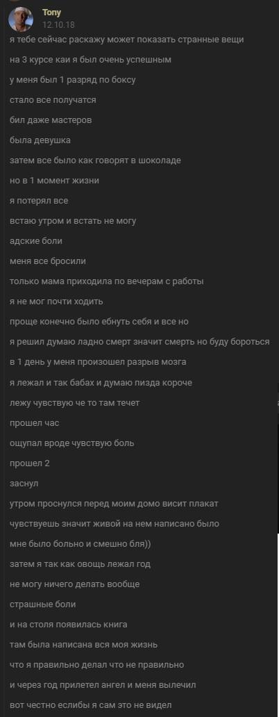Миша. Избранное. Мат, Михаил, ВКонтакте, Экзоскелет, Тупость, Скриншот, Сумрачный гений, Длиннопост
