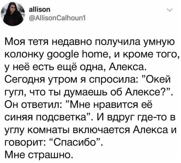 Отношения между Гугл и Алекса. Алекса, Окей гугл, Телефон, Голосовой помощник, Тест, Видео, Длиннопост