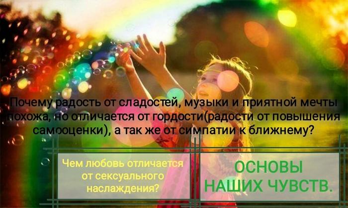 Что такое счастье, и как оно работает? Мозг, Интеллект, Чувства, Любовь, Сострадание, Радость, Счастье, Удовольствие, Длиннопост