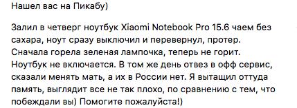 РемонтXiaomi Mi Notebook Pro 15.6 Ремонт ноутбуков, Xiaomi Mi Notebook PRO, Мастерская электроники 78, Залиты, Длиннопост