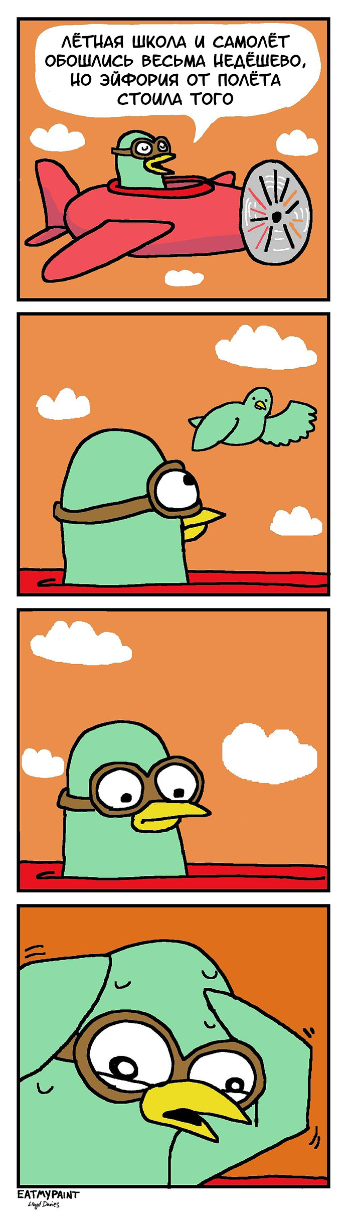 Птица высокого полёта Комиксы, Перевод, Eatmypaint, Длиннопост