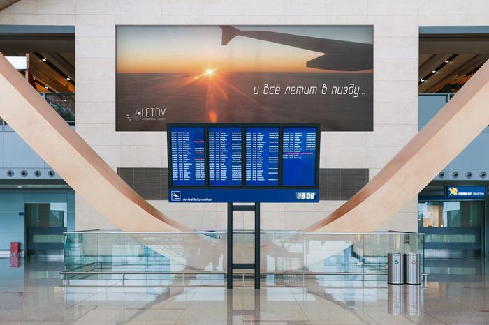 Letov International Airport Егор Летов, Гражданская оборона, Омск, Аэропорт, Юмор, Длиннопост, Мат
