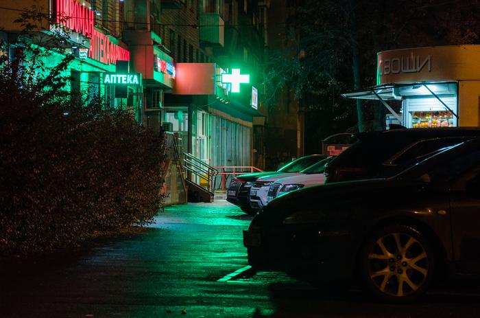 Ночь, улица, фонарь, Фотография, Ночь, Неон, Аптека, Nikon, Дождь, Пятерочка