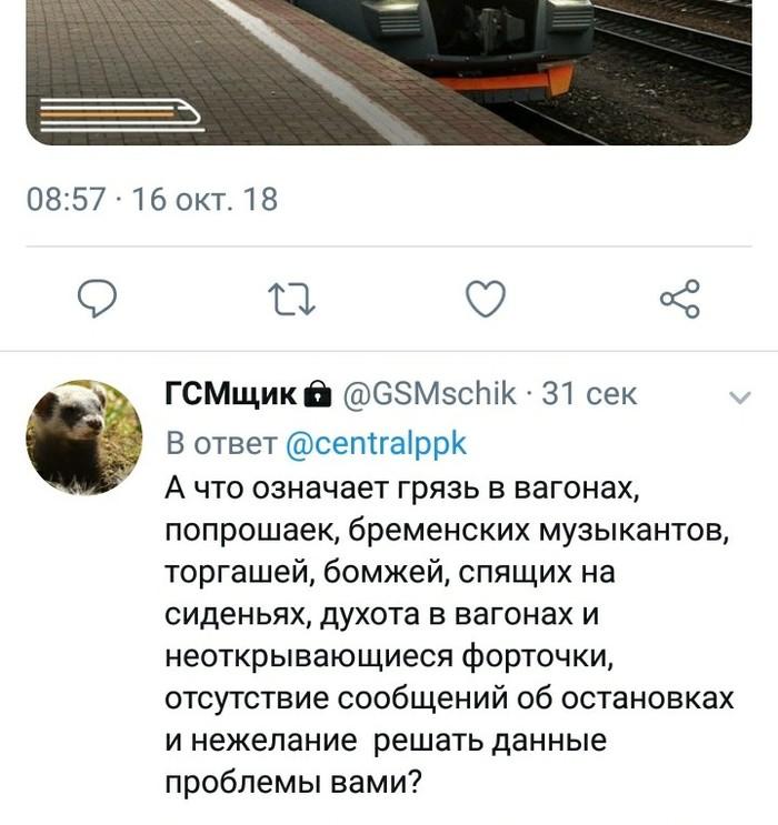 Бомбануло РЖД, Пригородные электрички, Москва, Длиннопост, Железная Дорога, Комментарии