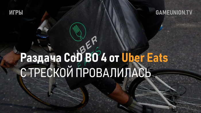 Раздача Black Ops 4 от Uber Eats с ТРЕСКОЙ провалилась Uber, Ubereats, Игры, Call of Duty, Call of Duty: Black Ops 4