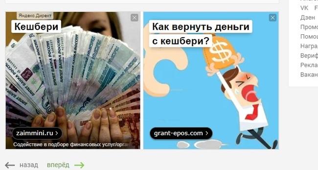 Забавно ставится реклама Кэшбери, Реклама, Яндекс директ, Пикабу, Скриншот