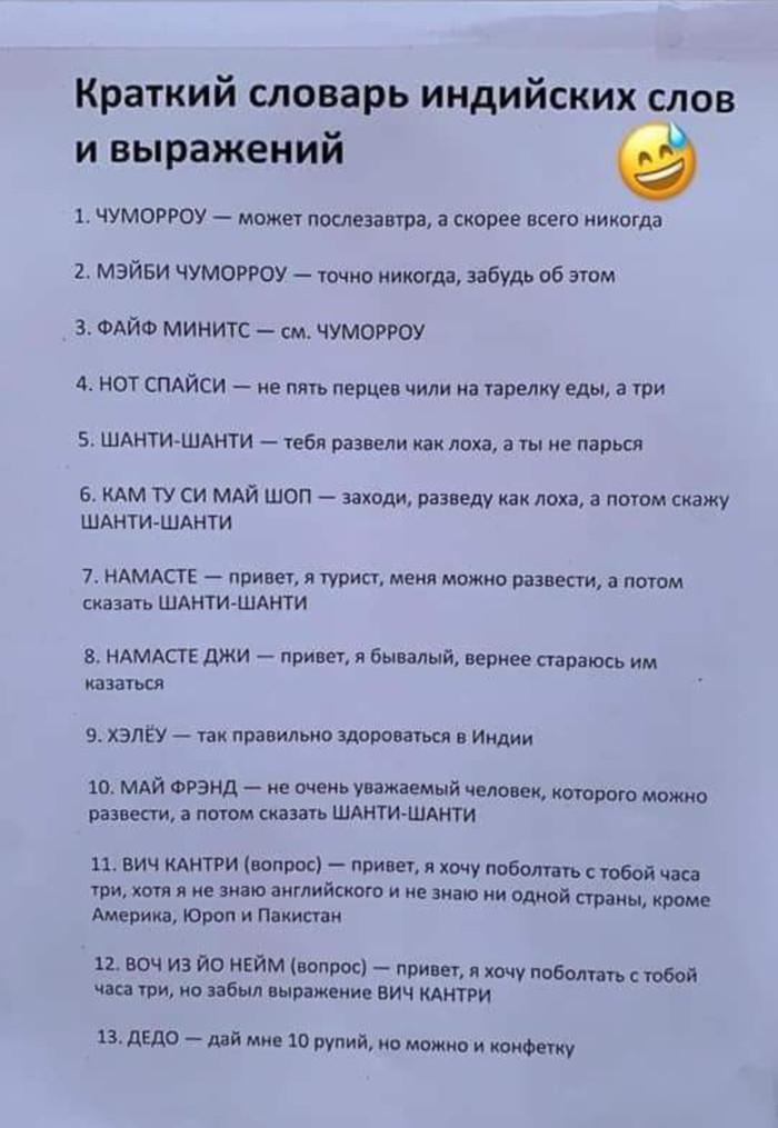 Из паблика русских туристов в ГОА Гоа, Словарь, Длиннопост, Фотография