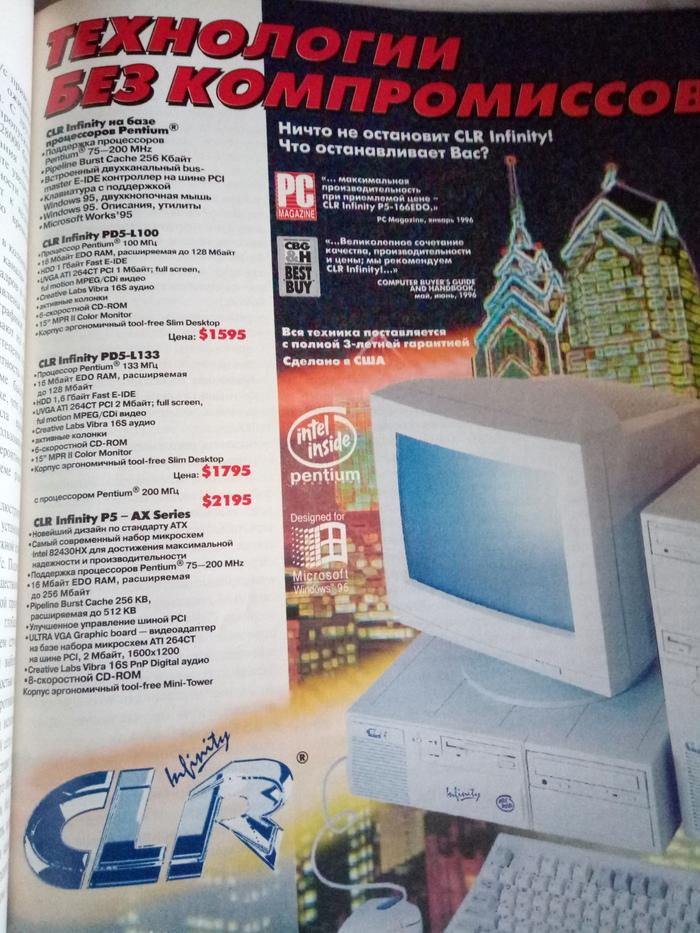 "Реклама компьютеров из журнала ""LAN"" за 1996 год"
