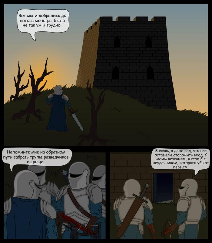Некромантская история #13 Комиксы, Некромант, Рыцарь, Длиннопост