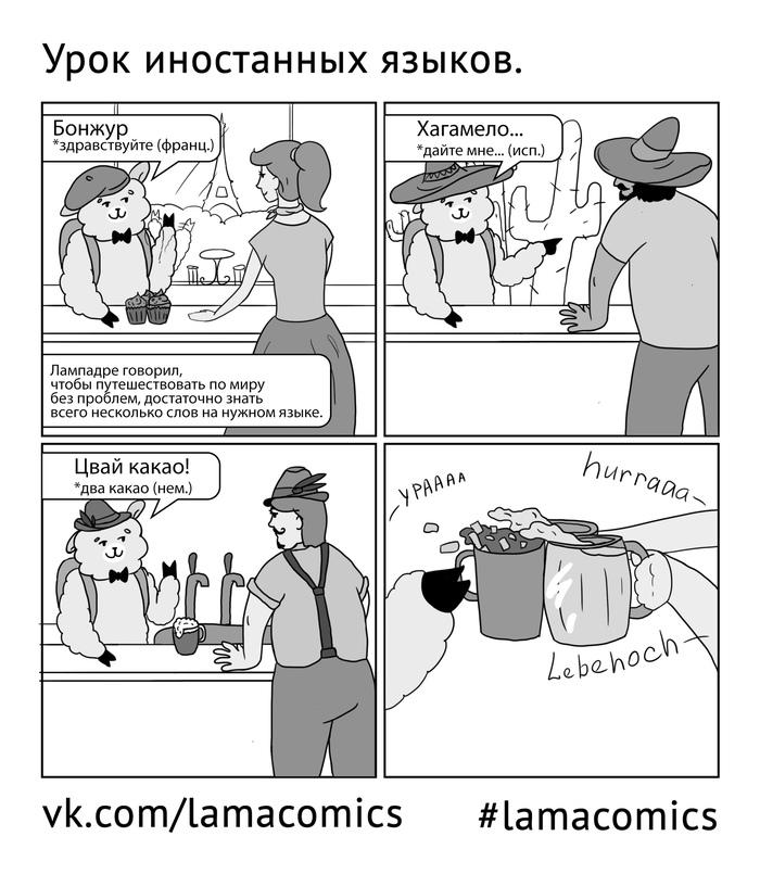 Ответ на вопрос Lamacomics, Варенье, Комиксы, Веб-Комикс, Юмор, Мистерламасуперстар