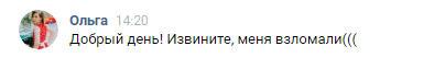 Последний стыд и совесть потеряли Мошенники, Вконтакте, Развод на деньги, Скриншот, Переписка