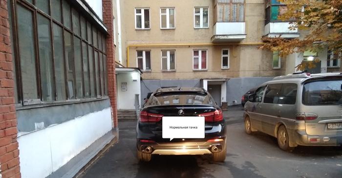 Никогда такого не было и вот опять BMW, Выезд из двора