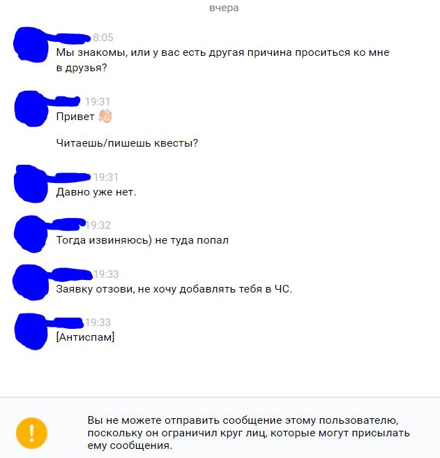 Ты мне друг? ВКонтакте, Переписка