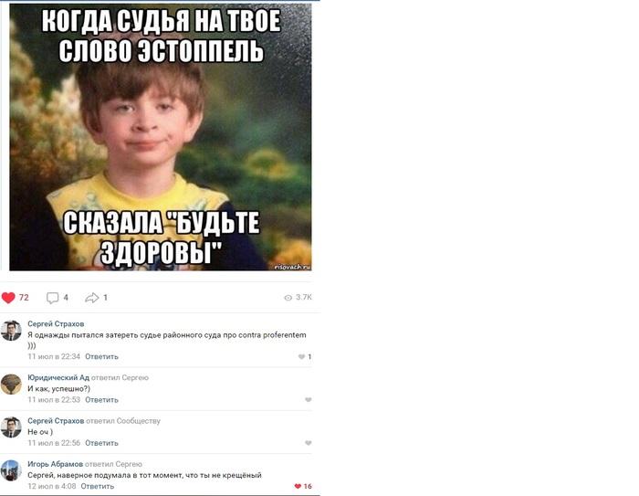 Эстоппель ВКонтакте, Честно украдено, Комментарии, Картинка с текстом