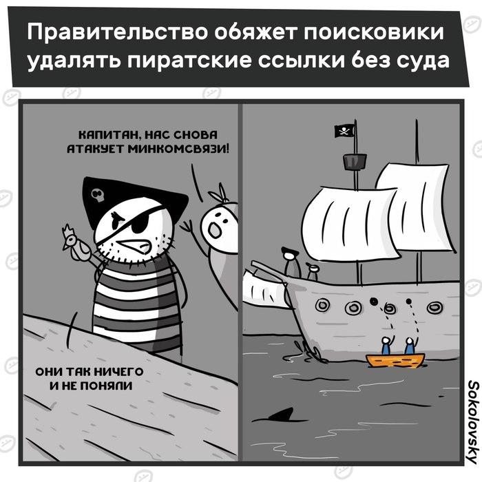 Чтобы качать с торрентов, нужно быть опытным пиратом Чилик, Соколовский, Пираты, Торрент, Google, Яндекс, Новости, Комиксы