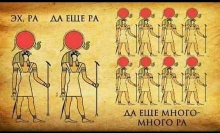 Древнеегипетская народная