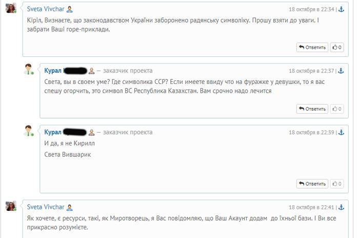 Фрилансеры Украины все такие? Украина, Неадекват, Без рейтинга, Негатив, Длиннопост