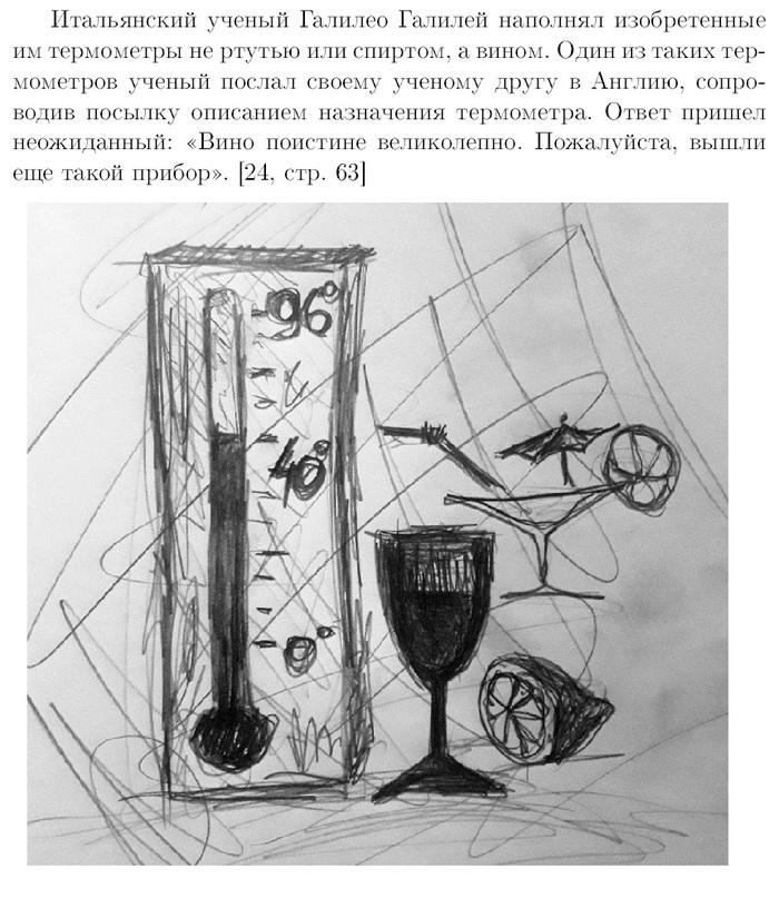 Винный термометр Прохорович, Математики шутят, Рассказы про ученых, Галилео Галилей