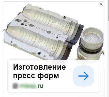 Яндекс.Реклама Яндекс, Реклама, Прессформа, Картинки, Фаллоимитатор