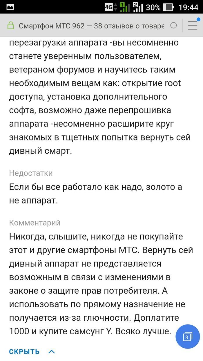 Креативный отзыв Смартфон, МТС, Юмор, Глюки, Длиннопост