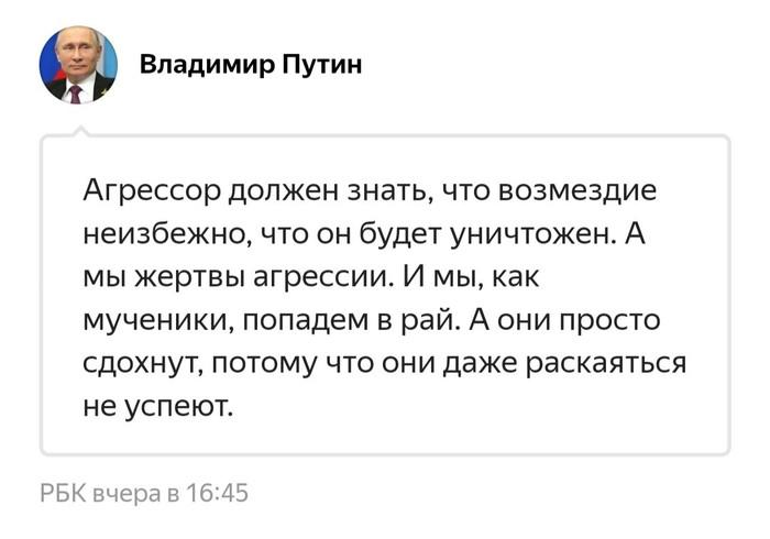 Да я атеистом стал после прочитанного Путин, Рай, Мученики