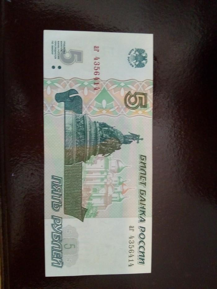 Купюра в 5 рублей. Деньги, Купюра, Фотография, Длиннопост