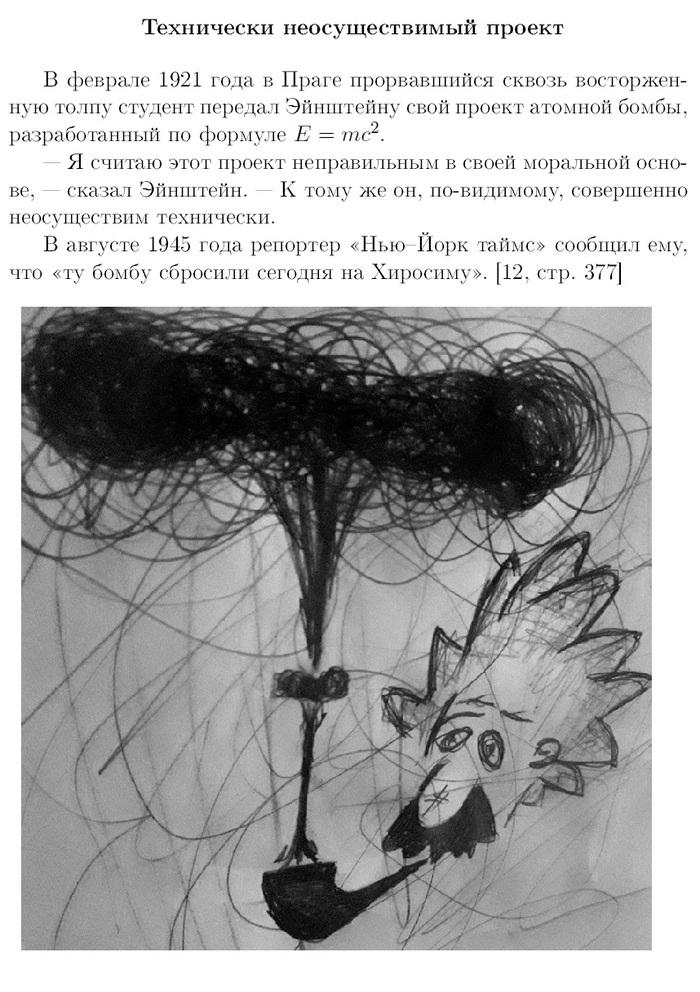 E=booooomc^2 Прохорович, Математики шутят, Рассказы про ученых, Альберт Эйнштейн