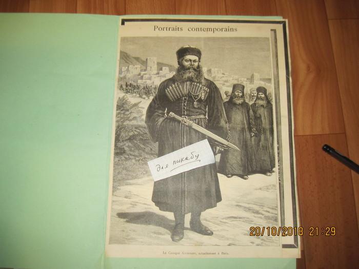 Казак Ашинов или Новая Москва в Эфиопии История России 04e7ecaaa7a28