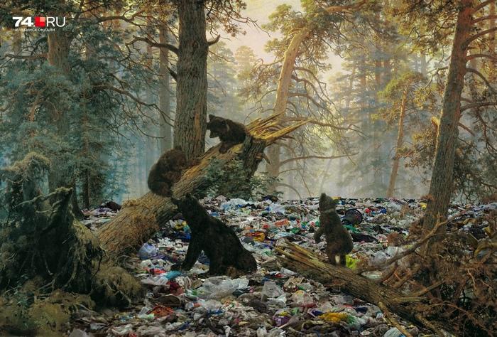 """Актуальная версия """"Утро в сосновом лесу"""""""
