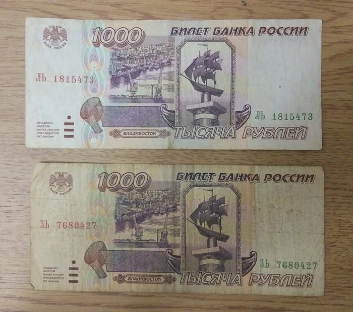 Раньше Владивосток был 1000 1000, Владивосток, Купюра, Деньги