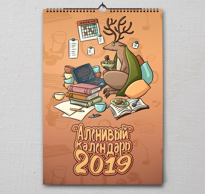 Обложки наших календарей Аленивый, Гороскопический, Зодиак, Лень, Олень, Арт, Обложка, Иллюстрации