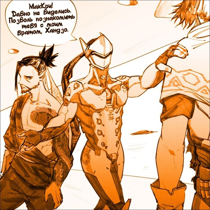 Знакомства Комиксы, Centixue, Overwatch, McCree, Hanzo, Genji, Длиннопост