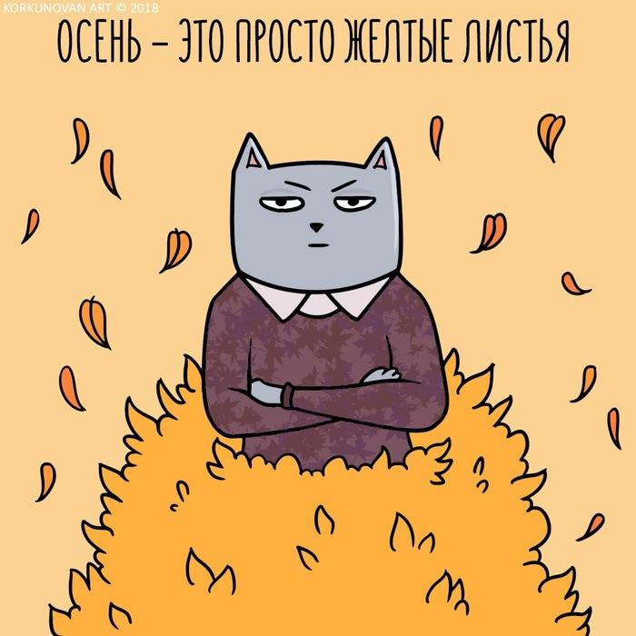 2 типа людей осенью Цифровой рисунок, Кот, Осень, Настроение, Korkunovan