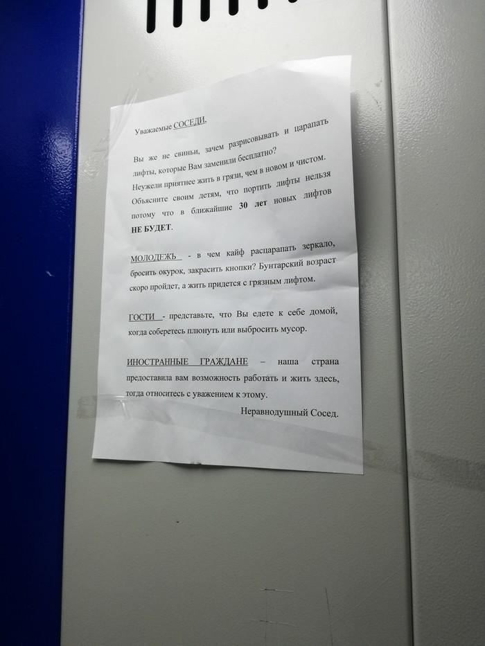 Неравнодушный сосед Объявление, Лифт, Соседи