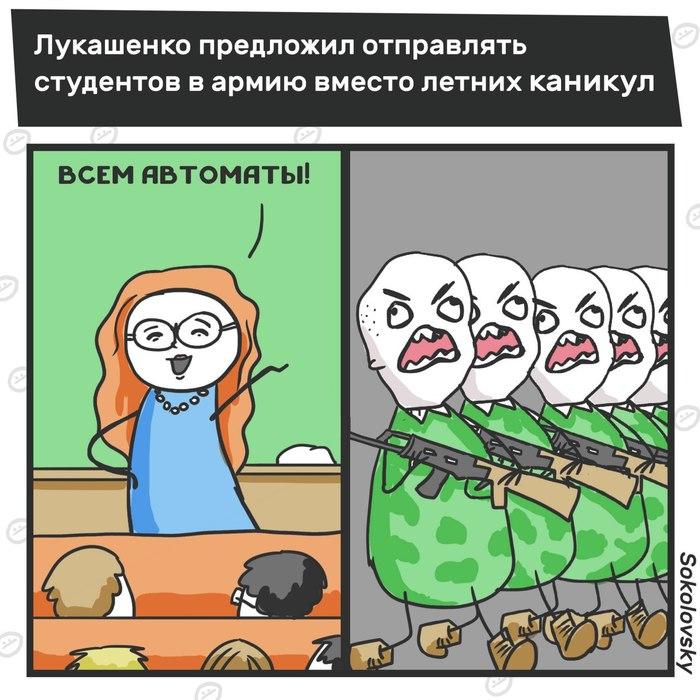 Каникулы по-белорусски Студенты, Каникулы, Беларусь, Sokolovsky!, Новости
